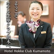 ようこそホテル法華クラブ熊本へ(フロントスタッフ①)