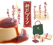 神戸土産の定番 神戸ぷりん(イメージ画像)
