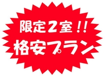1日限定2室プラン!!