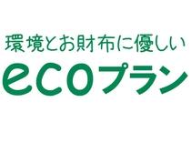 ◆環境とお財布に優しいエコプラン◆