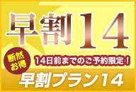 ☆『早割プラン14』14日前までの予約限定☆【室数限定】【早期得割】