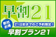 『早割プラン21』21日前までの予約限定☆【室数限定】【早期得割】