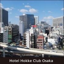 大阪駅側 ホテルからの景色