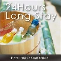 24時間ロングステイ 12時までごゆっくり