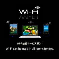 全室Wi-Fi接続サービス無料