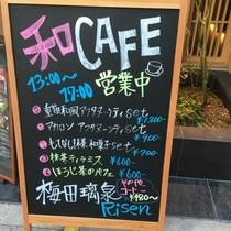 和カフェは梅田ではレア!!