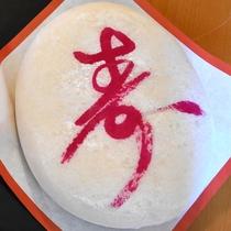 ■ 一升餅(寿) お子さまの初めてのお誕生日を祝い、健やかな成長を願う