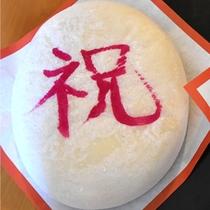■ 一升餅(祝) お子様の初めての誕生日を祝い、健やかな成長を願う