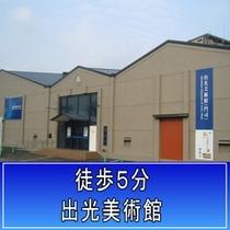 営業時間/10:00~17:00(入館は16:30まで)毎週月曜日休館