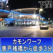 営業時間/物販9:00〜19:00(冬季は〜18:00)飲食店11:00〜22:00(一部店舗除く)