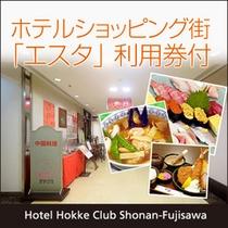 ★ホテルショッピング街利用券付プラン