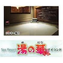 湯の華(シルキー風呂)