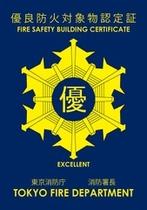 東京消防庁「まる優マーク」
