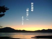 田沢湖の夕暮れ