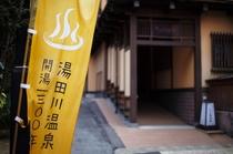 湯田川温泉開湯1300年
