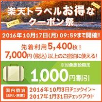 【10月クーポン祭】10月~1月のご宿泊に使える1000円割引クーポン(先着利用5400枚)対象施設