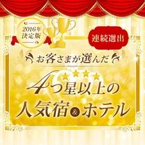 当館は【2016年全国お客様が選んだ4つ星以上の人気宿】に選ばれました☆