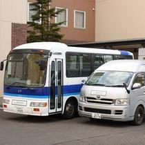 送迎用バス・乗用車