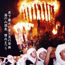 火炎みこし 祭典