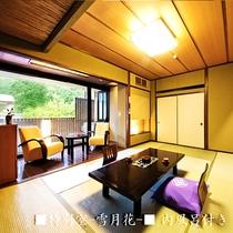 ■特別室-雪月花-■[10畳+2畳+内風呂]