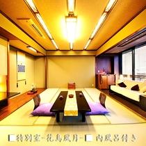 ■特別室-花鳥風月-■[10畳+4畳+内風呂]