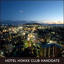 世界3大夜景の函館夜景