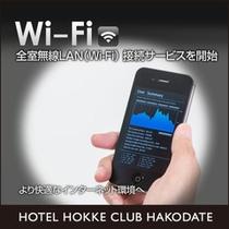 全室、ロビーWi-Fi接続可能!