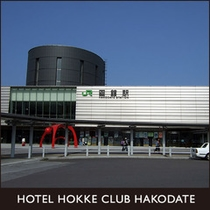 函館駅からも好アクセスです
