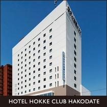 ホテル法華クラブ函館  外観