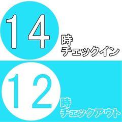 【カップル限定】☆ ぐっすり 22時間ステイプラン