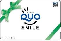 【当館人気】QUOカード2000円付で!和洋朝食バイキング付き