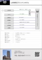 仙台や山形空港からのアクセスマップ A4印刷向け