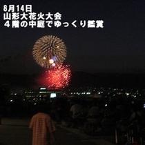 8月14日 山形大花火大会