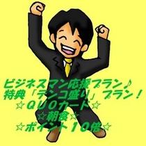 ビジネスマン応援!お得の「テンコ盛」プラン【QUO+朝食+ポイント10倍】