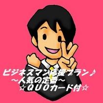 ビジネスマン応援「QUOカード付」定番!