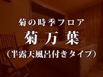 本館・菊の時季フロア「菊万葉」(半露天風呂付きタイプ)