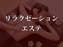 リラクゼーションエステ「癒しのセラピー」