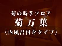 本館・菊の時季フロア「菊万葉」(内風呂付きタイプ)