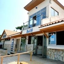【渚の交番】ホテルより徒歩5分、日本初ライフセーバーが常駐する施設