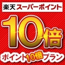 【楽天スーパーポイント10倍プラン】