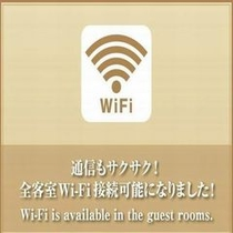 ◆全館Wi-Fi利用可能です♪