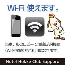 Wi-Fiが使えます。