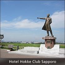 札幌羊ヶ丘展望台