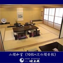 二間和室(10帖+次の間6帖)