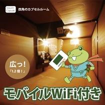 ホテルの外で快適インターネット!WiFiルーターレンタルプラン プラン詳細: