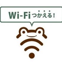 Wi-Fi無料♪