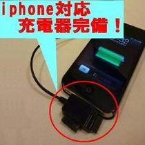 iphone対応携帯電話充電器完備