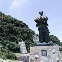 坂本龍馬ゆかりの広場(有川港から車で約20分)