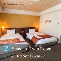 スタンダードツインルーム 客室面積:27.3㎡ ベッドサイズ 122㎝ × 2