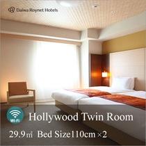 ハリウッドツインルーム 客室面積:29.9㎡ ベッドサイズ 110㎝ × 2